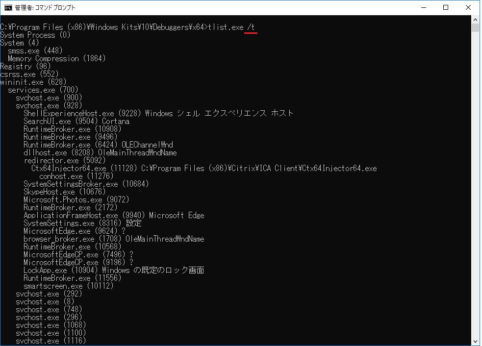 マイクロソフト公式解説書「インサイド Windows」を入手 → Debugging