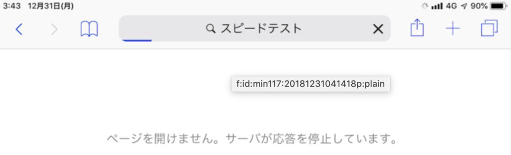f:id:min117:20181231051150p:plain