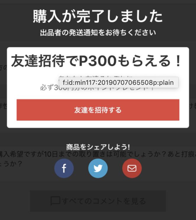 f:id:min117:20190712073601p:plain