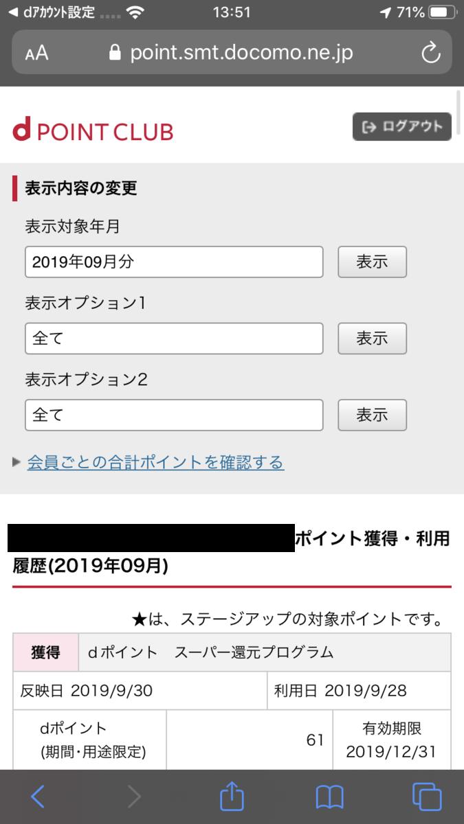 f:id:min117:20191001002150p:plain