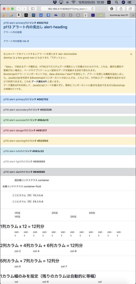 f:id:min117:20191222122112p:plain
