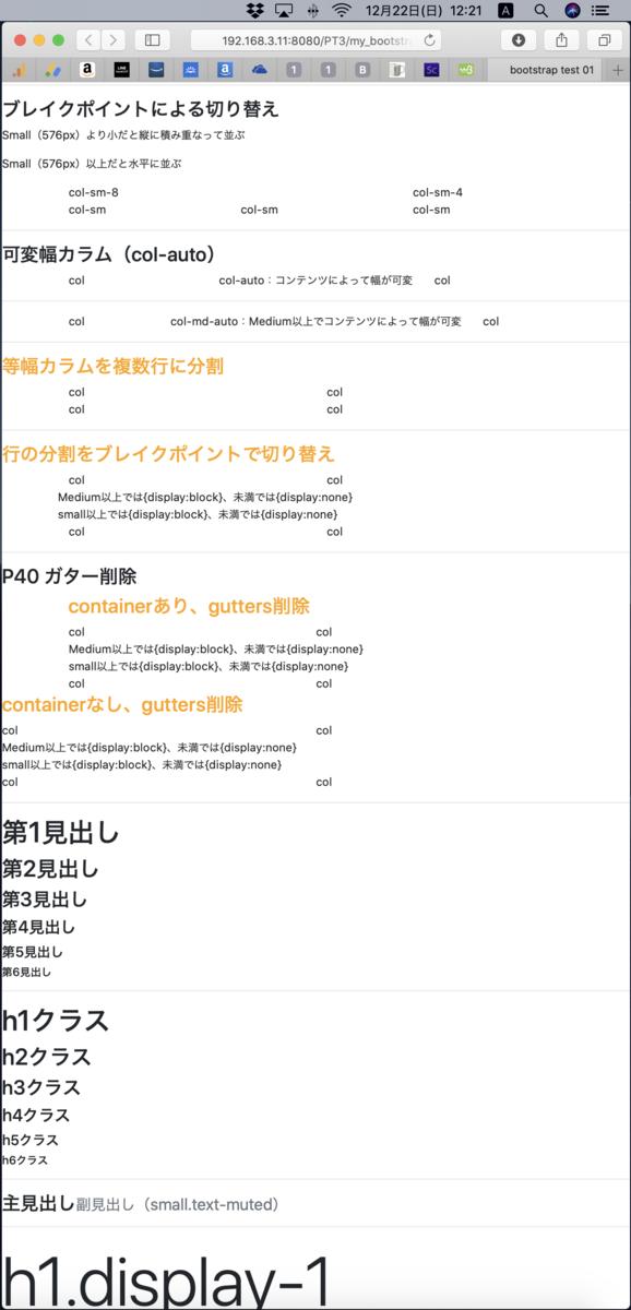 f:id:min117:20191222122155p:plain