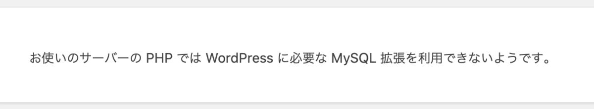 お 使い の サーバー の php では wordpress に 必要 な mysql 拡張 を 利用 できない よう です