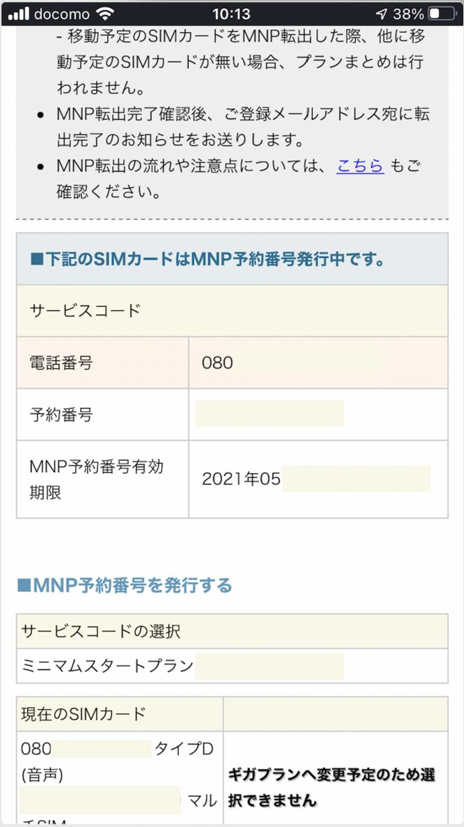 f:id:min117:20210619094303p:plain