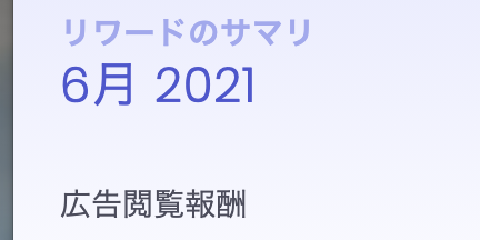 f:id:min117:20210619104552p:plain