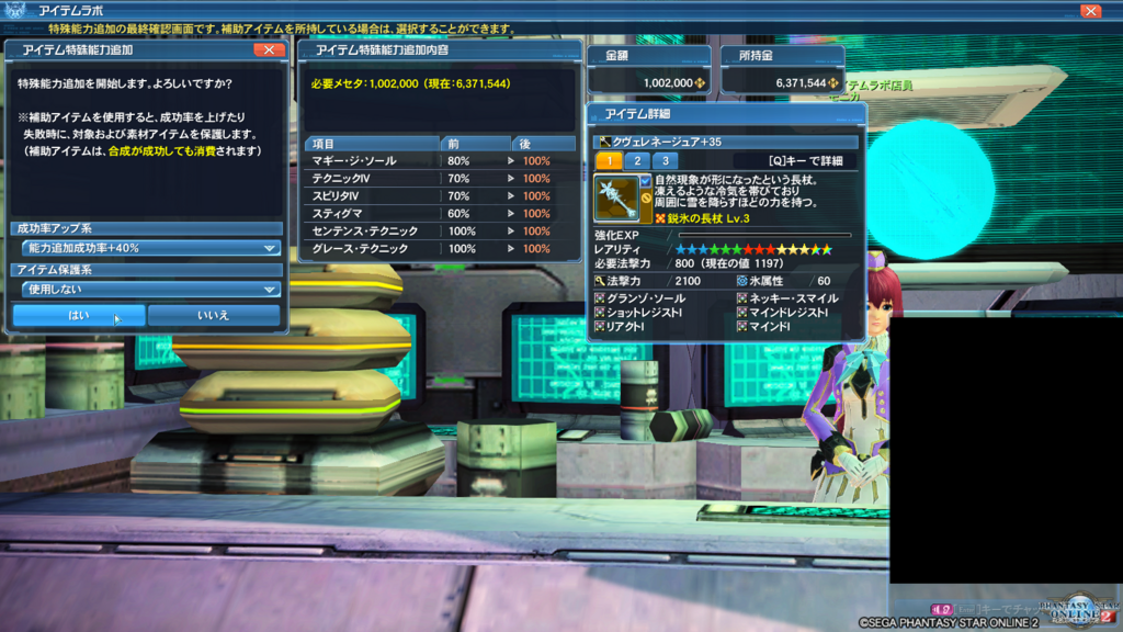 特殊能力追加が成功したときのスクリーンショット