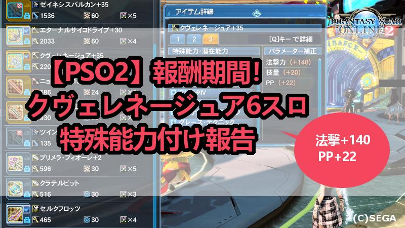 【PSO2】報酬期間!クヴェレネージュア6スロ特殊能力付け報告のアイキャッチ画像