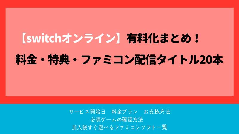 【switchオンライン】有料化まとめ!料金・特典・ファミコン配信タイトル20本のアイキャッチ画像