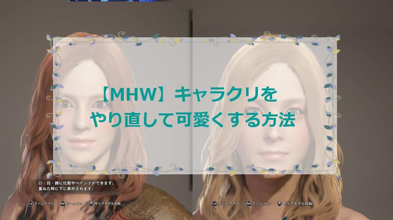 【MHW】キャラクリをやり直して可愛くする方法のアイキャッチ画像