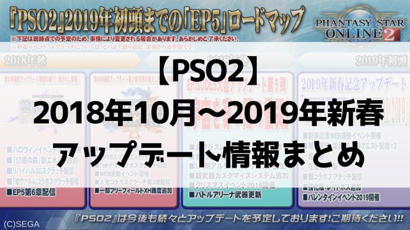 【PSO2】2018年10月~2019年新春アップデート情報まとめのアイキャッチ画像