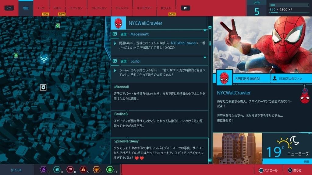 PS4マーベルスパイダーマン世界のSNSの様子