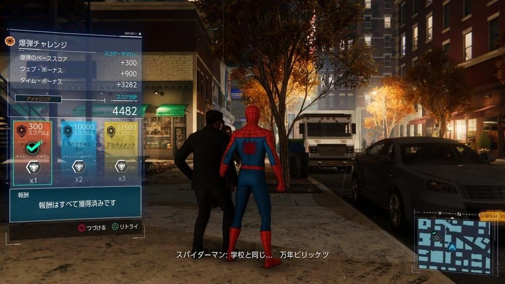 マーベルスパイダーマンの高難度につまづいている画像
