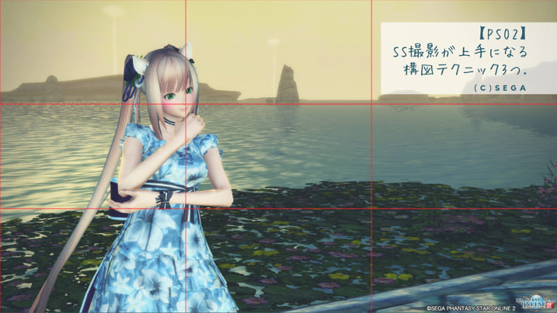 【PSO2】SS撮影が上手になる構図テクニック3つのアイキャッチ画像