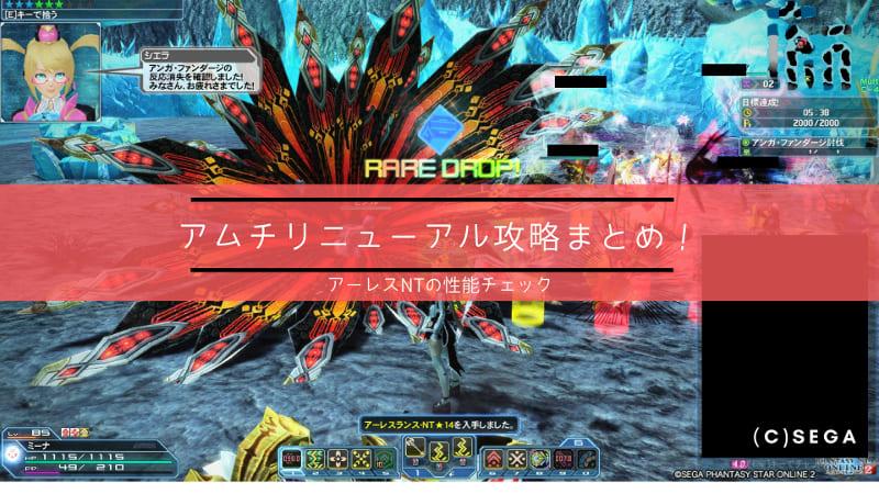 【PSO2】アムチリニューアル攻略まとめ!アーレス-NT性能チェックのアイキャッチ画像