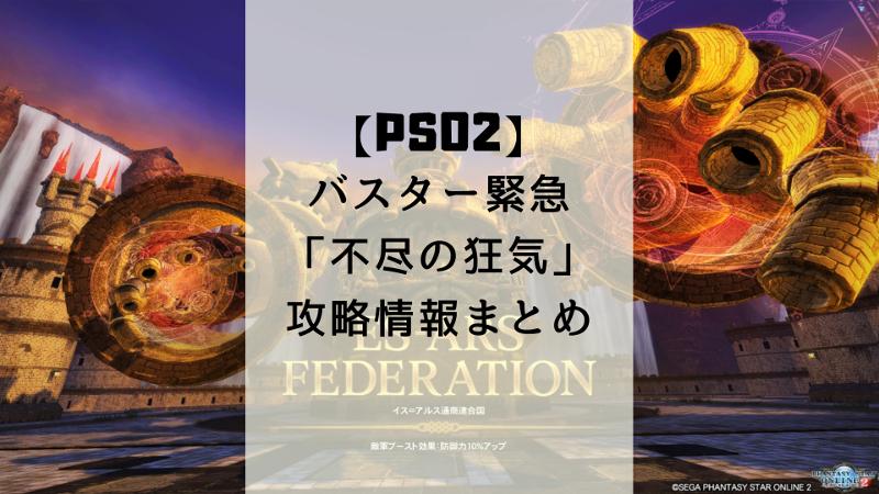 【PSO2】バスター緊急「不尽の狂気」の攻略情報まとめのアイキャッチ画像