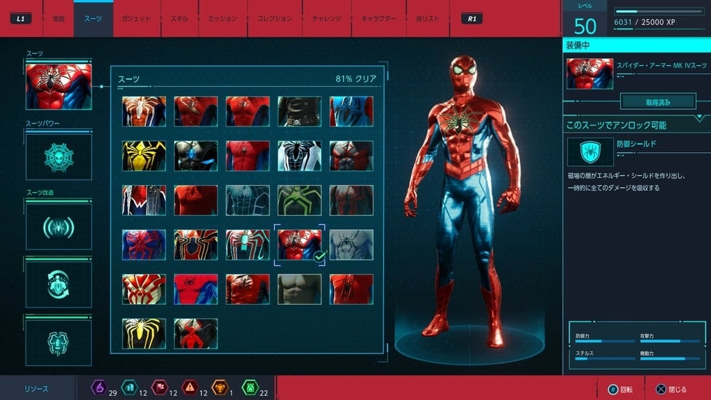 PS4スパイダーマンをクリアしてスーツ全て解放した画像