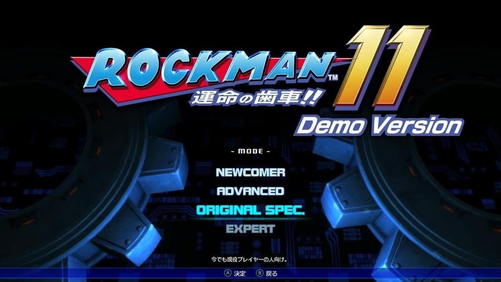 ロックマン11 運命の歯車!!のスタート画面