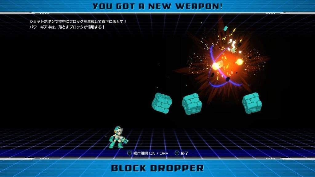 ロックマンがブロックマンの特殊武器を試しうちしている画像