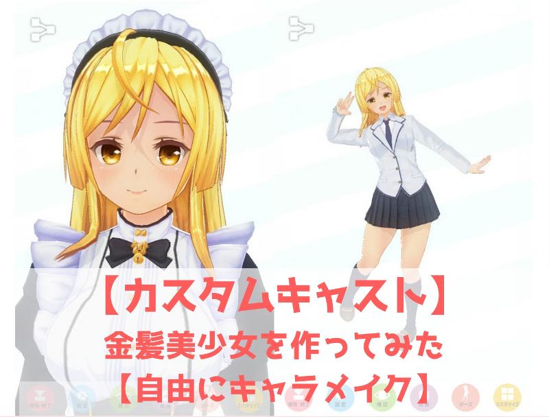 【カスタムキャスト】金髪美少女を作ってみた【自由にキャラメイク】のアイキャッチ画像