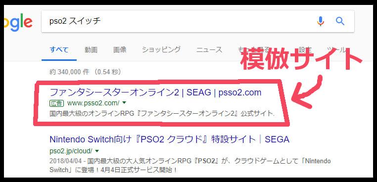 【PSO2】悪質な模倣サイトが出現!psso2のSEAGに注意のアイキャッチ画像