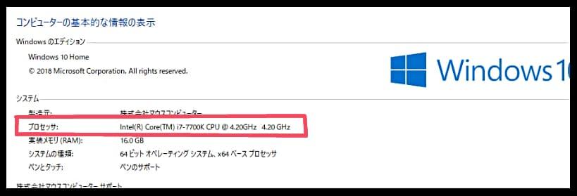 ゲーム用パソコンWindows10でCPUを確認する