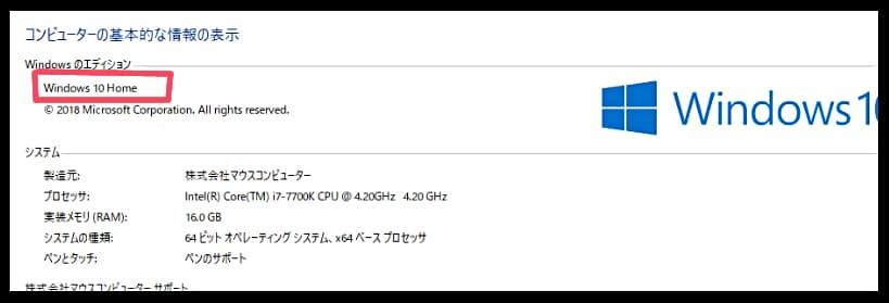 ゲーム用パソコンWindows10でOSを確認する