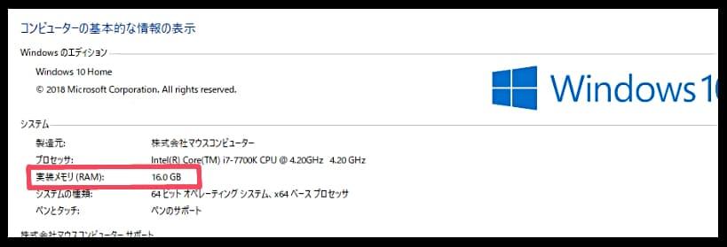 ゲーム用パソコンWindows10でメモリーを確認する