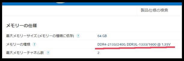 メモリーがDDR4かDDR3か調べる方法
