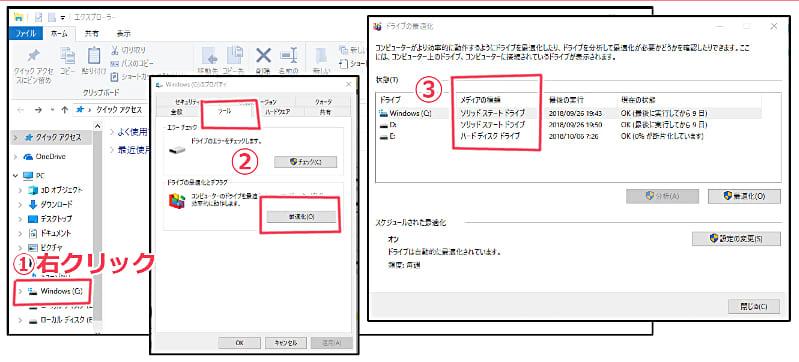 ゲーム用パソコンWindows10でHDD・SSDを確認する手順