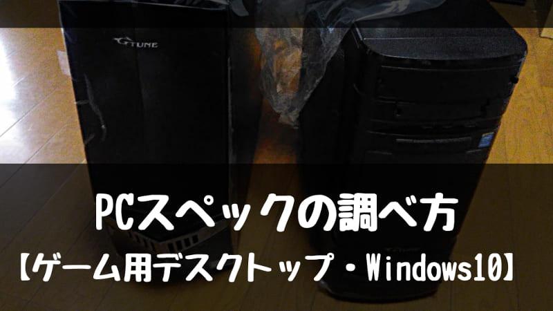 PCスペックの調べ方【ゲーム用デスクトップ・Windows10】のアイキャッチ画像