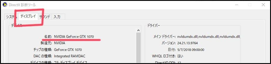 DirectX診断ツールでグラフィックボードを確認する