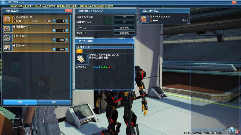 PSO2バルアルズをアトラにグレードアップしている画像