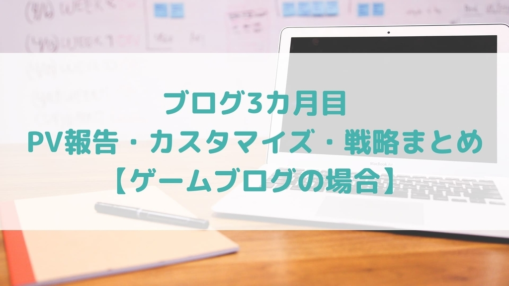 ブログ3カ月目のPV報告・カスタマイズ・戦略など【ゲームブログの場合】のアイキャッチ画像