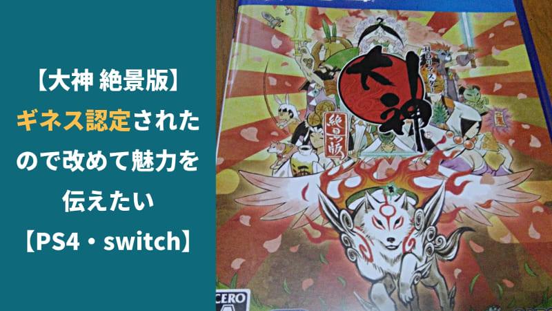 【大神 絶景版】ギネス認定されたので改めて魅力を伝えたい【PS4・switch】のアイキャッチ画像