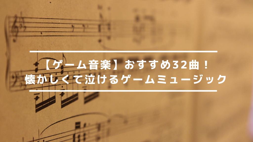 【ゲーム音楽】おすすめ32曲!懐かしくて泣けるゲームミュージックのアイキャッチ画像