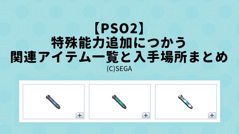 【PSO2】特殊能力追加につかう関連アイテム一覧と入手場所まとめのアイキャッチ画像