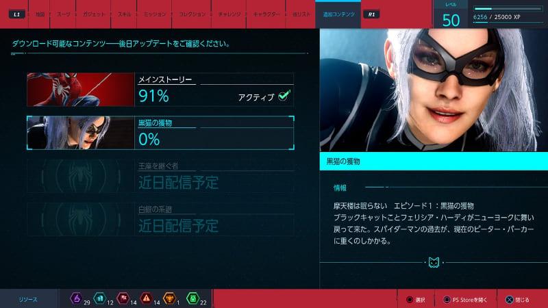PS4スパイダーマンを『黒猫の獲物』へ切り替える