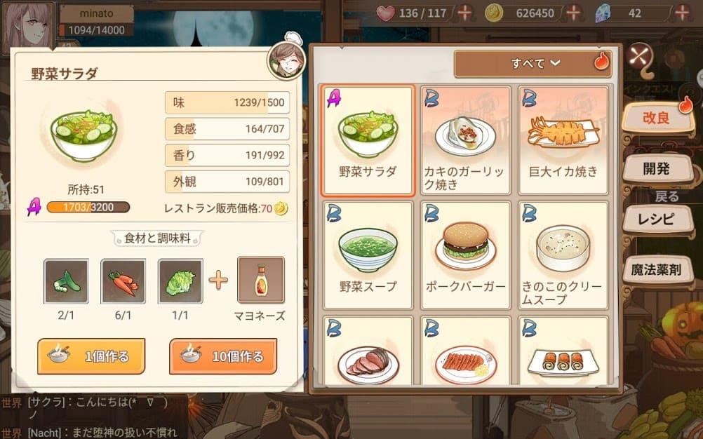 【フードファンタジー】レシピまとめ!グルイラオの料理30品のアイキャッチ画像
