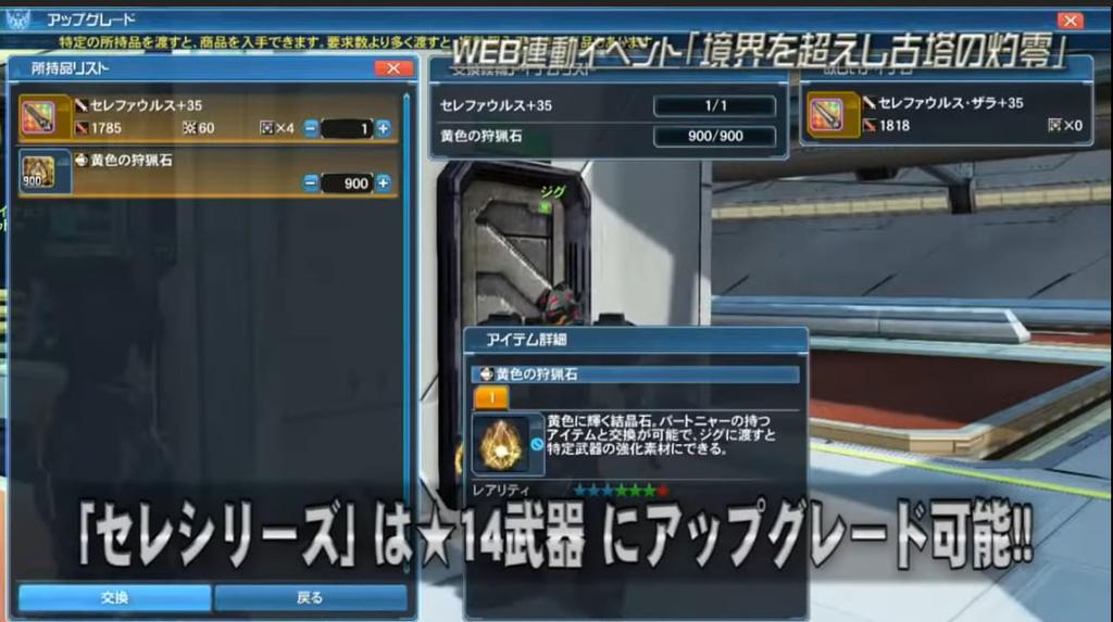 PSO2×MHF-Zコラボ武器を星14にアップグレードしている画像