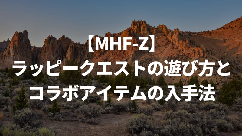 【MHF-Z】ラッピークエストの遊び方とコラボアイテムの入手法のアイキャッチ画像