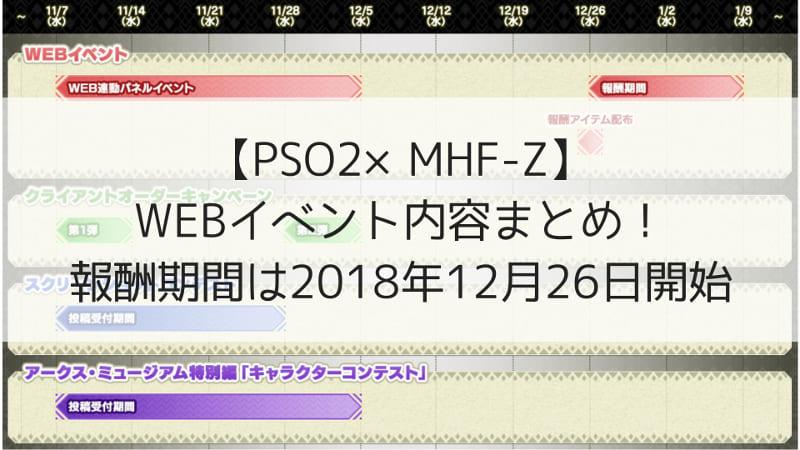 【PSO2×MHF-Z】WEBイベント内容まとめ!報酬期間は2018年12月26日開始のアイキャッチ画像