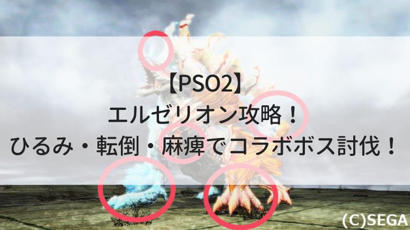 【PSO2】エルゼリオン攻略!ひるみ・転倒・麻痺でコラボボス討伐!のアイキャッチ画像