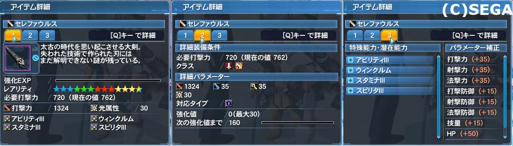 PSO2星13武器セレの性能画像