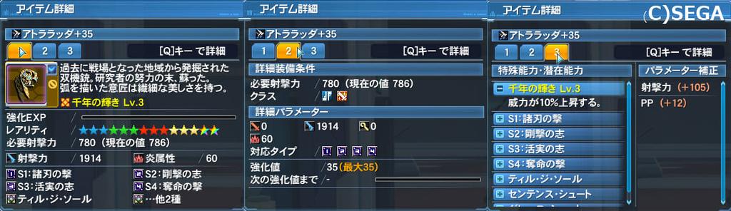 武器 Pso2 最強
