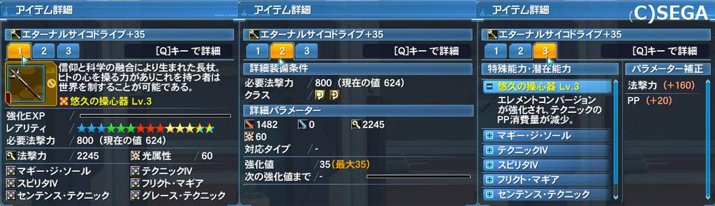 PSO2おすすめ武器第3位の紋章交換で入手した星14武器サイコ