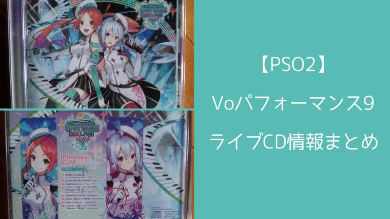 【PSO2】ロビアク「Voパフォーマンス9」ライブCD情報まとめのアイキャッチ画像