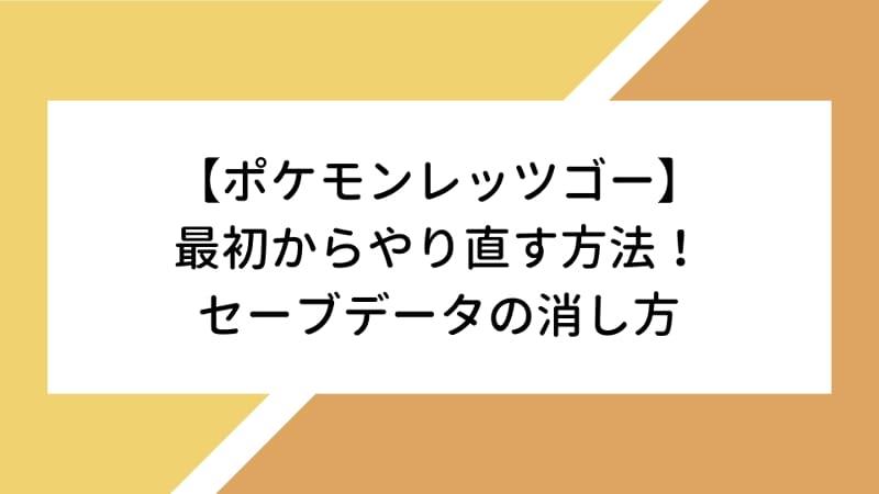 【ポケモンレッツゴー】最初からやり直す方法!セーブデータの消し方のアイキャッチ画像