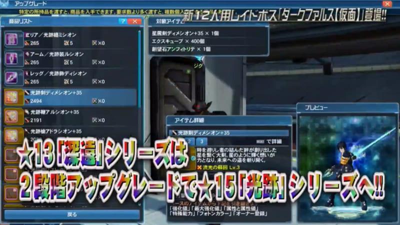 PSO2星15武器「光跡」シリーズ関連の最新画像その2