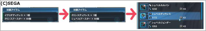PSO2星14リュミエル作成に必要な星13武器シュベルの入手手順