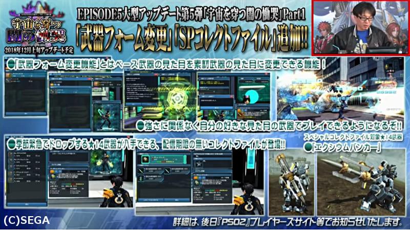 PSO2武器フォーム変更機能の告知画像